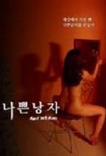 BAD WOMAN erotik +18 film izle