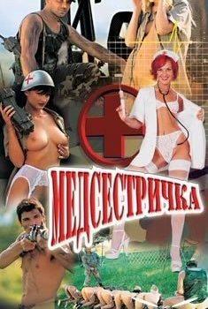La Crocerossina (2003) erotik film izle