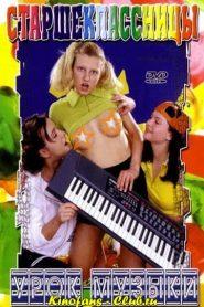 Teenie Internat (2001) erotik film izle