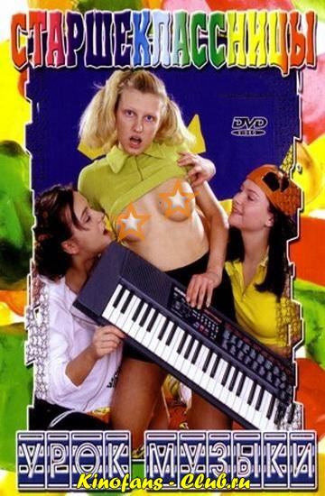 Teenie Internat (2001) erotik film izle