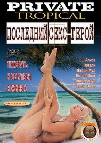 Private Tropical: Sex Survivors (2002) erotik film izle