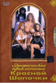 Le Avventure erotiX di Cappuccetto Rosso (1993) erotik film izle