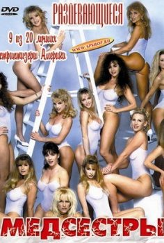 Stripper Nurses (1994) erotik film izle