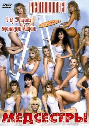 Stripper Nurses (1994) erotik film izle
