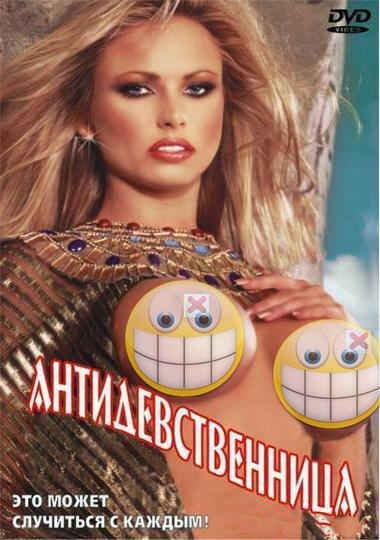 Virgin Whore (2001) erotik film izle