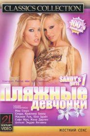Sandy's Girls (2004) erotik film izle
