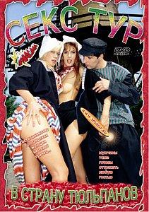 Eine Spritztour ins Tulpenland (1992) erotik film izle