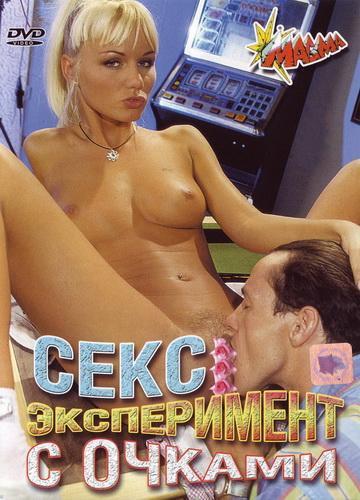 DAS BRILLEN SEXPERIMENT (2002) erotik film izle