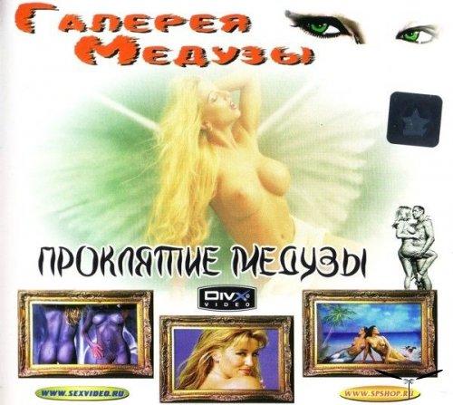 Of Myths and Dreams (1998) erotik film izle