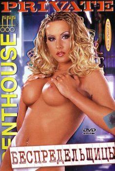 Without Limits (2001) erotik film izle