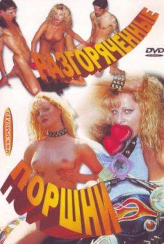 Pistoni Roventi (2003) erotik film izle
