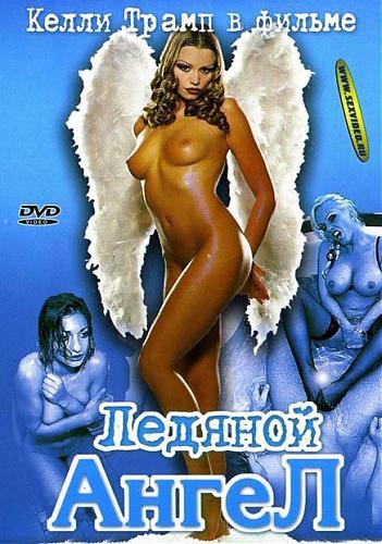 Eiskalte Engel erotik film izle