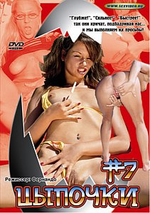 Kuken 7(2003) erotik film izle
