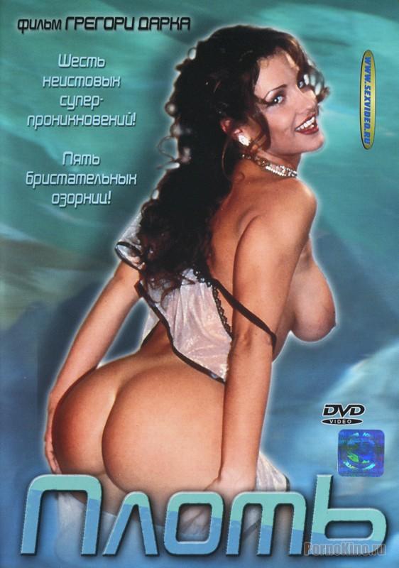 FLESH (1997) erotik film izle