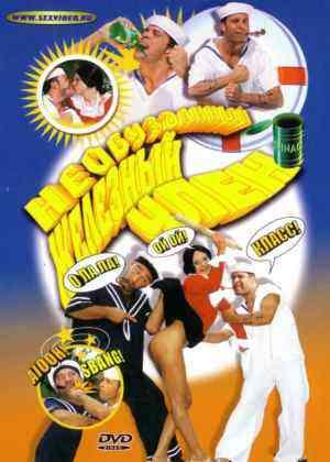 Lirascibile Cazzo di Ferro (2002) erotik film izle