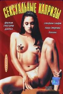 Sex freaks (1995) erotik film izle