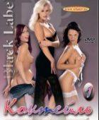 Private Cafe (2002) erotik film izle